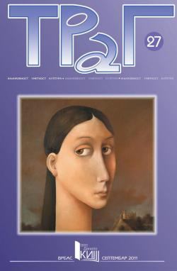 Front page for literary magazine Trag