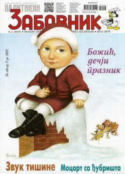 Front page for the Christmas edition of Politikin Zabavnik