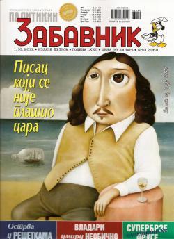Naslovna strana Politikinog Zabavnika